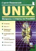 UNIX: Вопросы и ответы по FreeBSD