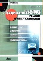 Бытовая аудиоаппаратура. Ремонт и обслуживание: учебное пособие