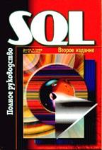 SQL: полное руководство. 2-е издание (+CD)