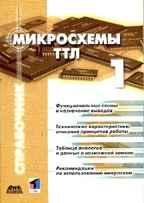 Микросхемы ТТЛ. Том 1