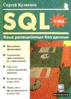 SQL: Язык реляционных баз данных