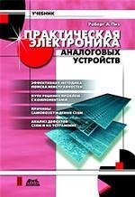 Практическая электроника аналоговых устройств