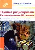 Техника радиоприема: простые приемники АМ сигналов
