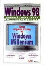Windows 98: полный справочник в вопросах и ответах
