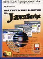 Практические занятия по Java Script