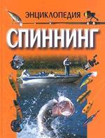 Спиннинг. Энциклопедия рыболова