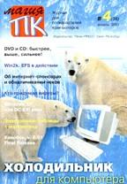 """Журнал """"Магия ПК"""" №4/2001"""