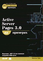 Active Server Pages 3.0 на примерах с CD
