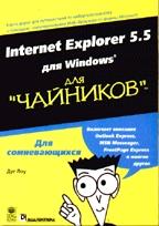 """Internet Explorer 5.5 для Windows для """"чайников"""""""