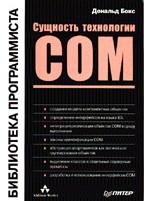 Сущность технологии COM. Библиотека программиста