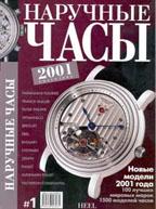 """Ежегодник """"Наручные часы-2001"""""""