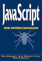 JavaScript. Web-профессионалам