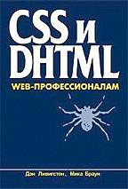 CSS и DHTML. Web-профессионалам