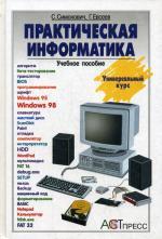 Практическая информатика. Симонович С.В., Евсеев Г.А