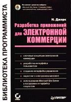 Разработка приложений для электронной коммерции. Библиотека программиста с CD-ROM