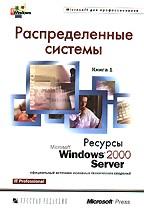 Распределенные системы. Ресурсы Microsoft Windows 2000 Server Книга 1