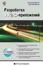 Создание Web-приложений: практическое руководство (+ CD-ROM)