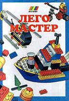 Лего Мастер