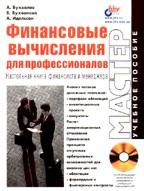 Финансовые вычисления для профессионалов (+CD)