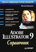 Adobe Illustrator 9. Справочник