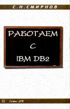 Работаем с IBM DB2