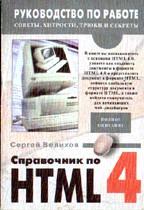 Справочник по HTML 4.0