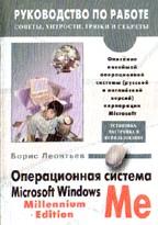 Операционная система Microsoft Windows Me Edition