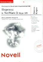 Записки Кларка. Переход к NetWare 5: курс 529