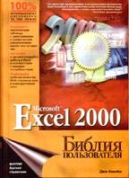 Microsoft Excel 2000. Библия пользователя