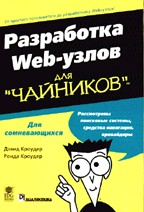"""Разработка Web-узлов для """"чайников"""""""