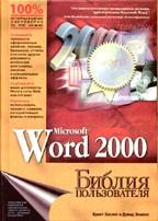 Microsoft Word 2000. Библия пользователя