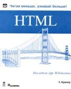 HTML: наглядный курс Web-дизайна