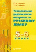 Универсальные дидактические материалы по русскому языку
