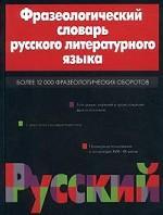 Фразеологический словарь русского литературного языка