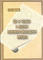 Бог и человек в русском религиозно-философском дискурсе