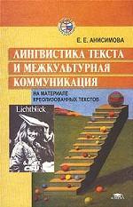 Лингвистика текста и межкультурная коммуникация на материале креолизованных текстов
