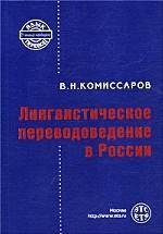 Лингвистическое переводоведение в России