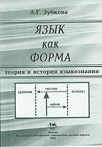 Язык как форма. Теория и история языкознания: учебное пособие