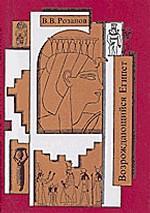 Собрание сочинений: Возрождающийся Египет