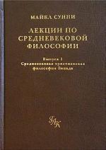 Лекции по средневековой философии. Выпуск 1: Средневековая христианская философия Запада