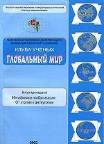 Глобальный мир. Выпуск 11. Метафизика глобализации. От утопии к антиутопии