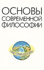 Основы современной философии: Учебник. 5-е изд