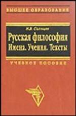 Русская философия Имена. Учения. Тексты
