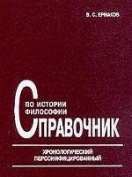 Справочник по истории философии. Хронологический