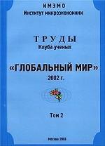 """Труды Клуба ученых """"Глобальный мир"""". 2002. Том 2"""