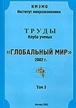 """Труды Клуба ученых """"Глобальный мир"""". 2002. Том 3"""