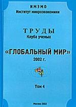 """Труды Клуба ученых """"Глобальный мир"""". 2002. Том 4"""