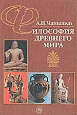 Философия Древнего мира
