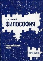 Философия. Структурированный учебник