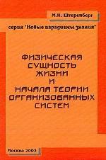 Физическая сущность жизни и начала теории организованных систем. Вечные вопросы в свете науки, философии и религии. Книга 1